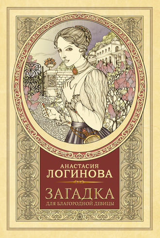 Анастасия Логинова, Загадка для благородной девицы