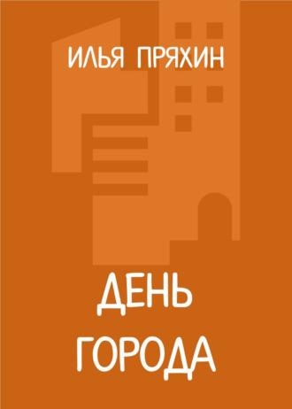 Илья Пряхин, День города