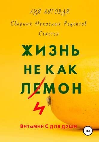 Лия Луговая, Жизнь Не Как Лимон