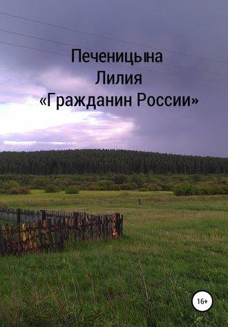 Лилия Печеницына, Гражданин России