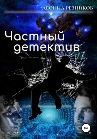 Резников Валентинович, Частный детектив