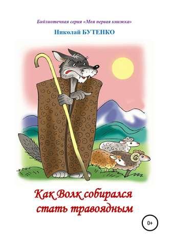 Николай Бутенко, Как Волк собирался стать травоядным. Читаем по слогам