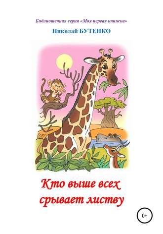 Николай Бутенко, Кто выше всех срывает листву. Чтение по слогам