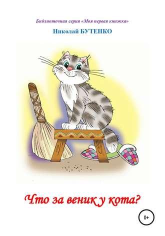Николай Бутенко, Что за веник у кота. Чтение по слогам
