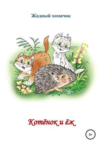 Николай Бутенко, Котята и ёж. Читаем по слогам