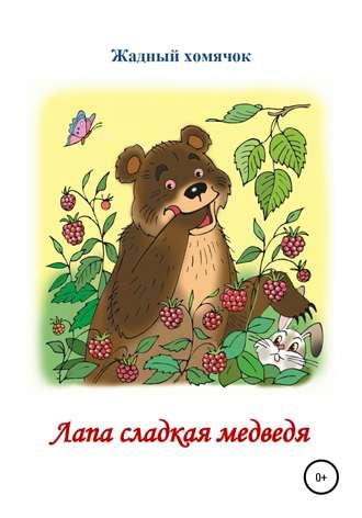 Николай Бутенко, Лапа сладкая медведя. Читаем по слогам