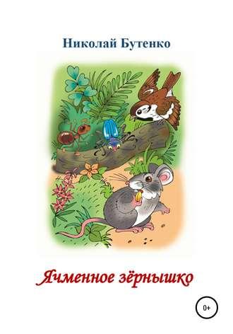 Николай Бутенко, Ячменное зёрнышко. Читаем по слогам