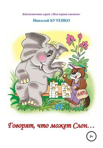 Николай Бутенко, Говорят, что может слон. Чтение по слогам