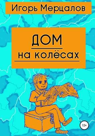 Игорь Мерцалов, Дом на колёсах