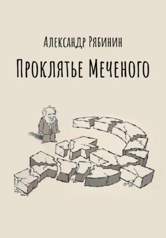 Александр Рябинин, Проклятье Меченого