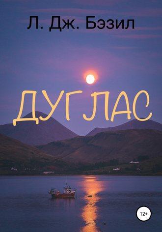 Л. Дж. Бэзил, Дуглас
