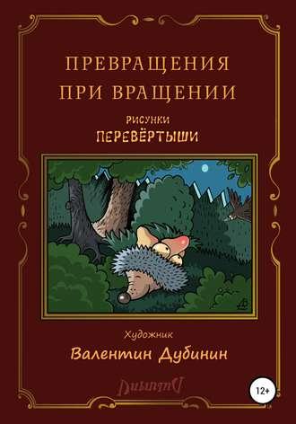 Валентин Дубинин, Превращения при вращении