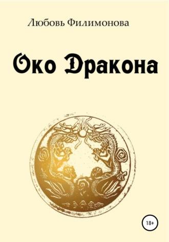 Любовь Филимонова, Око Дракона
