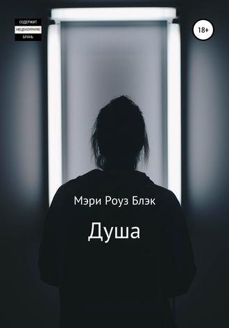 Мэри Роуз Блэк, Душа
