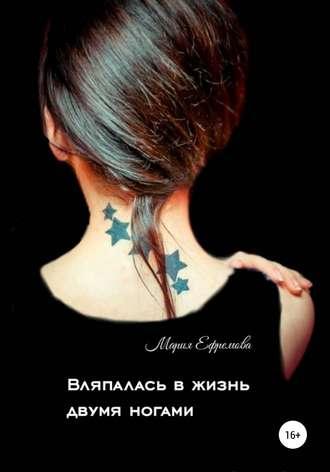 Мария Ефремова, Вляпалась в жизнь двумя ногами