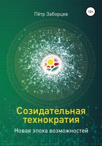 Петр Заборцев, Созидательная технократия. Новая эпоха возможностей