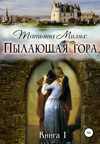Татьяна Милях, Пылающая гора