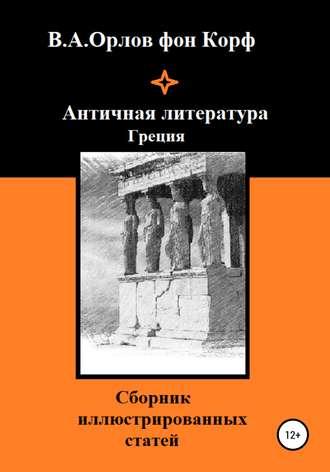 Валерий Орлов фон Корф, Античная литература Греция