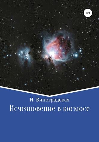 Наталья Виноградская, Исчезновение в космосе