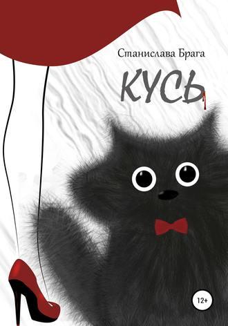 Станислава Брага, Кусь