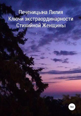 Лилия Печеницына, Ключи экстраординарности стихийной женщины