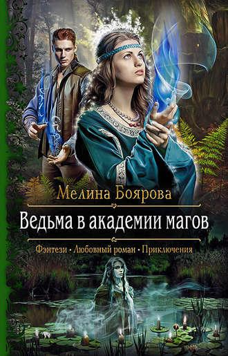 Мелина , Ведьма в академии магов