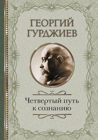 Георгий Гурджиев, Четвертый Путь к сознанию
