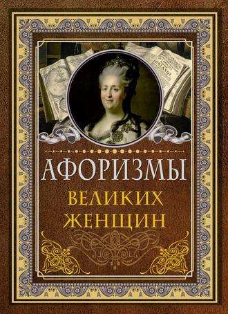 Сборник, Афоризмы великих женщин