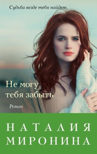 Наталия Миронина, Не могу тебя забыть