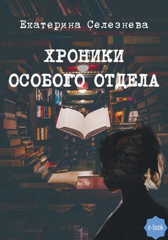 Екатерина Селезнева, Хроники особого отдела