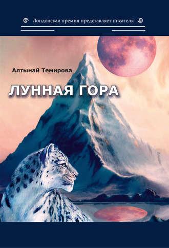 Алтынай Темирова, Лунная гора