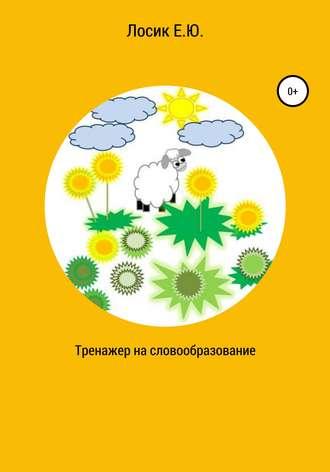 Елена Лосик, Тренажер на словообразование