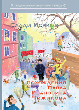 Саади Исаков, Похождения Павла Ивановича Чижикова