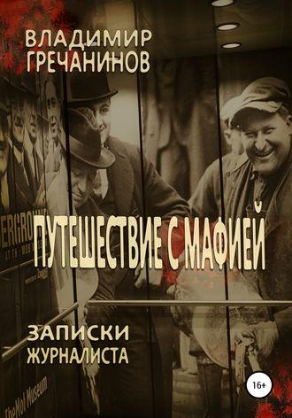Владимир Гречанинов, Путешествие с мафией и без