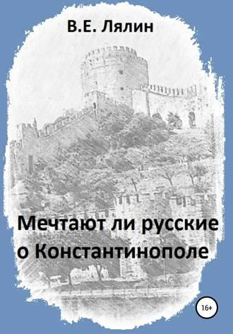 Вячеслав Лялин, Мечтают ли русские о Константинополе