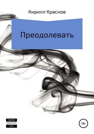 Кирилл Краснов, Преодолевать
