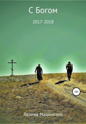 Леонид Машинский, С Богом