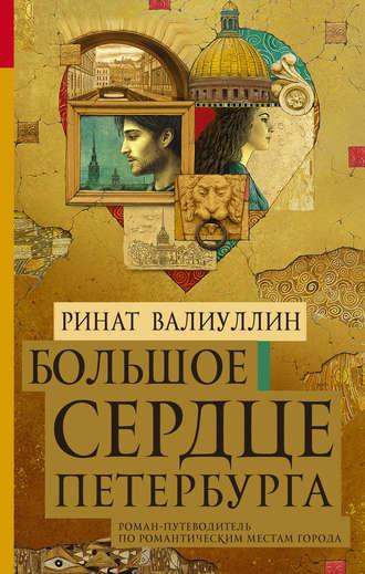 Ринат Валиуллин, Большое сердце Петербурга