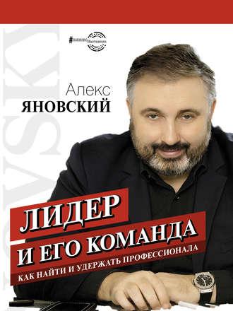 Алекс Яновский, Лидер и его команда