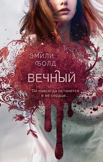 Эмили Болд, Вечный