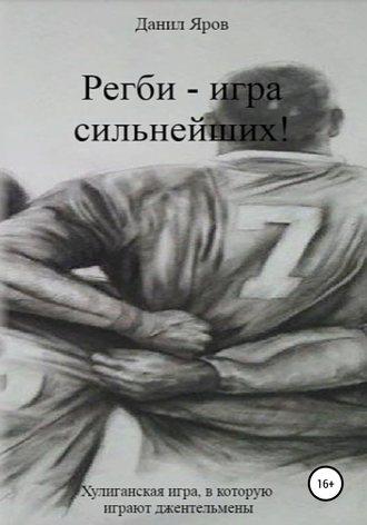 Данил Яров, Регби – игра сильнейших!