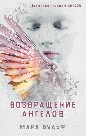 Мара Вульф, Возвращение ангелов