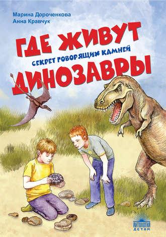 Анна Кравчук, Марина Дороченкова, Где живут динозавры: Секрет говорящих камней