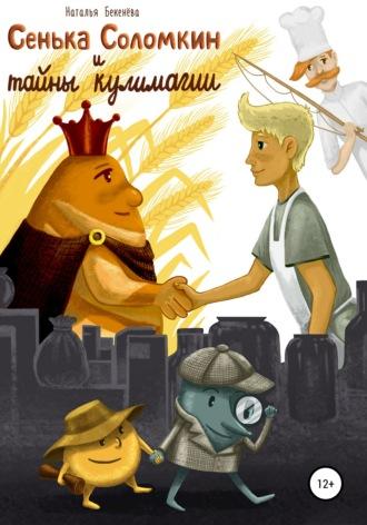 Наталья Бекенёва, Сенька Соломкин и тайны кулимагии