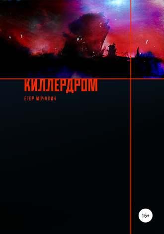 Егор Мочалин, Киллердром