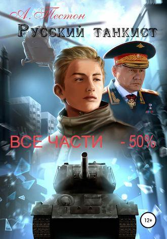 Алексей Тестон, Русский танкист. Все части