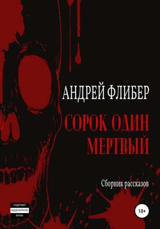 Андрей Флибер, Сорок один мертвый