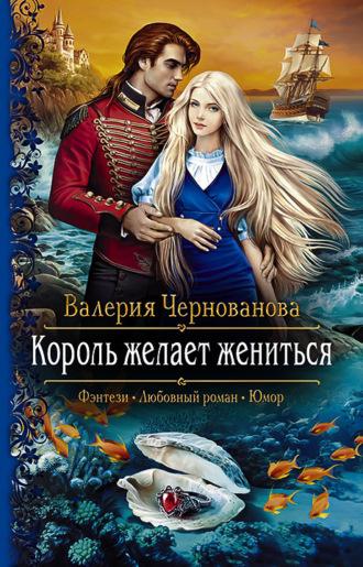 Валерия Чернованова, Король желает жениться
