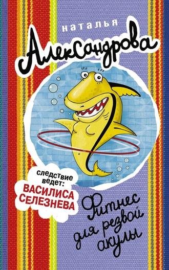 Наталья Александрова, Фитнес для резвой акулы