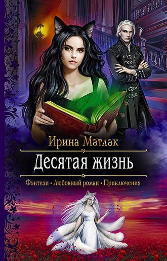 Ирина Матлак, Десятая жизнь
